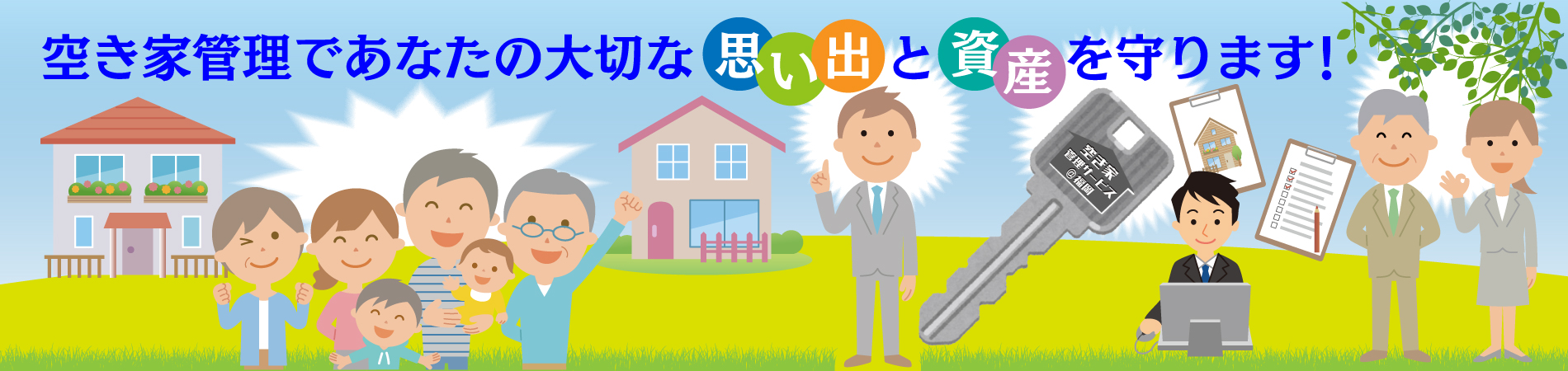 空き家管理であなたの大切な思い出と資産を守ります